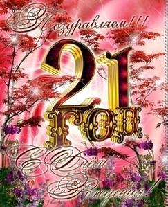 День рождения сына поздравления от мамы 21