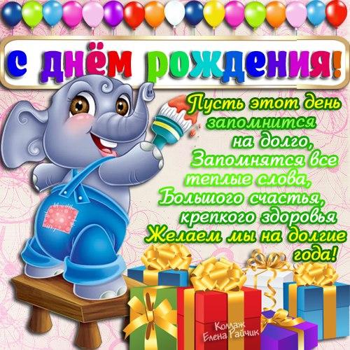 Поздравление с днем рождения своими словами ребенка